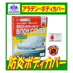 キャデラック ニューセビルSTS    アラデン防炎ボディーカバー BB-N6 - 11,007 円