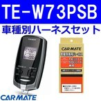 カーメイト エンジンスターター  フォレスター 5ドアワゴン H27.11〜 SJ系 キーレスアクセス&プッシュスタート・イモビ装着車 TE-W73PSB+TE158