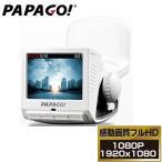 【送料無料】PAPAGO P1Pro-WH フルHDドライブレコーダー ホワイト 8GB SDカード付属 地デジ電波干渉対策済み LED信号対応 ハイビジョンドラレコ