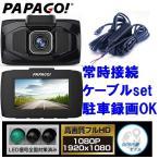 【納期4月下旬】 プレゼント付 PAPAGO gs30G-32G+A-JP-RVC-1 常時直結電源セット 駐車監視 動態検知 フルHDドライブレコーダー 32GB SDカード付 12V/24V対応
