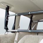 クレトム KA-51 車内積み専用パーツ インテリア・バーの高さを3段階調節 バーを上下2段に取付可 サイズ48×28×360 カラー:ブラック