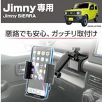 星光産業 EE-213 EXEA Jimny専用 スマホホルダータフネス ジムニー/ジムニーシエラ(JB64W/JB74W系)専用設計 EE213