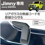 星光産業 EE-219 EXEA Jimny専用 リアデフォッガーカバー ジムニー/ジムニーシエラ(JB64W/JB79W系)専用設計 リア熱線カバー EE219