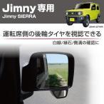 【在庫有り】星光産業 EE-221 EXEA Jimny専用 運転席側サポートミラー ジムニー/ジムニーシエラ(JB64W/JB80W系)専用設計 EE221