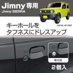 星光産業 EE-217 EXEA Jimny専用 キーホールカバータフネス ジムニー/ジムニーシエラ(JB64W/JB81W系)専用設計 EE217