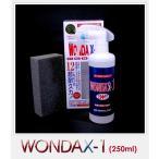 【在庫有】ワンダックス WONDAX-1/250ml ガラス質ボディ保護剤 これ一本でガラスコート!【新車やそれに近い車用】※大型車/1BOX1.5台分(ワンダックスワン)