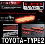 【在庫有】ヴァレンティ Valenti JEWEL LED トヨタ TYPE2 RBR-T2 16LED LEDリアバンパーリフレクター