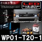 【在庫有 送料無料】ヴァレンティ Valenti JEWEL LED T20バルブ対応 WP01-T20-1 6パターン/2カラー ジュエルLEDウインカーポジション プレミアム