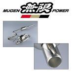 無限 MUGEN マフラー スポーツエキゾーストシステム 18000-XGER-K1S0 シビック タイプR EK9 エムテック 18000-XGER-K1S0