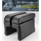 【在庫有】ZERO REVO RV-38 200系ハイエース 200系レジアスエース 専用アームレスト コンソールBOX 左右2個セット 肘置き ブラック (GL スーパーGLのみ)