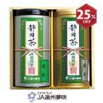 お茶ギフト JA直詰ギフト 静岡茶銀彩・緑彩セット