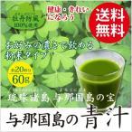 Yahoo!業務用のお茶 松南園新商品 与那国島の青汁 60g  送料無料 健康茶 粉末 ボタンボウフウ