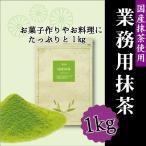 ショッピング抹茶 業務用 国産抹茶 1kg 加工用 お徳用 パウダー 粉末