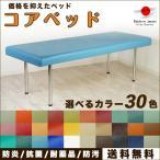 コアベッド (送料無料 1年保証) セミオーダー 日本製 サイズ調整可能 (抗菌 防汚 難燃 安全)
