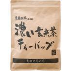 濃い玄米茶 ティーバッグ お徳用 5g×50個 250g入 静岡茶 まかない茶 セール 送料無料 ポイント消化 濃い玄米茶ティーバッグ