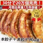 【hon48kuro48】 餃子 96個 お取り寄せ グルメ 2セットで1袋おまけ付 3セットで2袋おまけ付 送料無料 激ウマ 激安 最安値
