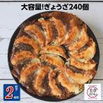 餃子 ぎょうざ 黒餃子と本餃子合計120個!約2kg!約20人前相当!