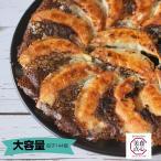 【hon60kuro60-merumaga1】黒餃子60個本餃子60個!合計120こ