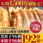 本餃子96個黒96個 合計192個入り 送料無料 ギフト ご家庭料理 大容量