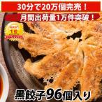 【kuro96-1】黒餃子!96個メガ盛り!約16人前!送料込