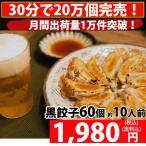 【kuro60】5,000万個突破!甘い肉汁たっぷり黒餃子60こ送料込