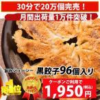甘い肉汁たっぷり黒餃子96こ送料込!
