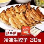 餃子 みんみん 公式通販 冷凍生餃子 30個パック 特製餃子のタレ(自家製ラー油入り) 付き