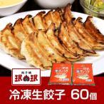 餃子 みんみん 公式通販 冷凍生餃子 60個パック 特製餃子のタレ(自家製ラー油入り) 付き