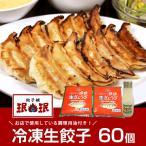 餃子 みんみん 公式通販 冷凍生餃子 60個パック 特製餃子のタレ(自家製ラー油入り)とお店で使っている油 付き