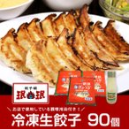 餃子 みんみん 公式通販 冷凍生餃子 90個パック 特製餃子のタレ(自家製ラー油入り)とお店で使っている油 付き