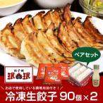 ショッピングラー油 餃子 みんみん 公式通販 冷凍生餃子 90個パック ペアセット(90個パック×2)特製餃子のタレ(自家製ラー油入り) 付き