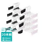 ズボンハンガー クリップ 20本セット プラスチック 洗濯 ボトムハンガー スカート ズボン スラックス スーツ ピンチ おしゃれ ステンレス 収納