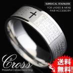 戒指 - ペアリング 指輪 シンプル リング メンズ ステンレス レディース クロス メッセージ シルバー 刻印 ≪ゆうメール便配送20・代引不可≫