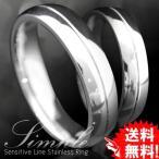 Rings - ペアリング 指輪 リング シンプル ステンレス メンズ レディース ステンレスリング ≪ゆうメール便配送10・代引不可≫