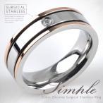 ペアリング 指輪 メンズ レディース ジルコニア シンプル サージカル ステンレスリング ≪ゆうメール便配送10・代引不可≫