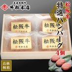 お歳暮 ギフト 内祝い 松阪牛 特選 ハンバーグ 160g × 4個 御歳暮 食品 肉 牛肉 和牛