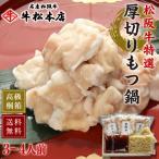 松阪牛 特選 厚切り もつ鍋 3〜4人前 高級桐箱入 肉 牛肉 和牛 セット もつ鍋セット 取り寄せ お取り寄せ ギフト