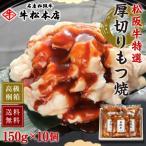 松阪牛 特選 厚切り もつ焼 150g × 10個 高級桐箱入 牛肉 焼肉 ホルモン ホルモン焼き 小腸 コプチャン 人気 おすすめ