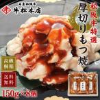 松阪牛 特選 厚切り もつ焼 150g × 8個 高級桐箱入 牛肉 焼肉 ホルモン ホルモン焼き 小腸 コプチャン 人気 おすすめ