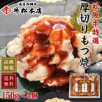 松阪牛 特選 厚切り もつ焼 150g × 4個 高級桐箱入 牛肉 焼肉 ホルモン ホルモン焼き 小腸 コプチャン 人気 おすすめ