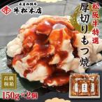 松阪牛 特選 厚切り もつ焼 150g × 2個 高級桐箱入 牛肉 焼肉 ホルモン ホルモン焼き 小腸 コプチャン 人気 おすすめ