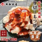 松阪牛 特選 厚切り もつ焼 150g × 10個 牛肉 焼肉 ホルモン ホルモン焼き 小腸 コプチャン 松坂牛 送料無料