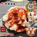 松阪牛 特選 厚切り もつ焼 150g × 4個 牛肉 焼肉 ホルモン ホルモン焼き 小腸 コプチャン 松坂牛 送料無料