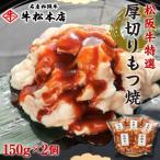 松阪牛 特選 厚切り もつ焼 150g × 2個 牛肉 焼肉 ホルモン ホルモン焼き 小腸 コプチャン 人気 おすすめ