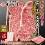 松阪牛 A5 サーロイン ステーキ 250g × 2枚 高級 桐箱 冷蔵 松坂牛 肉 牛肉 和牛 ギフト 内祝い お返し 送料無料