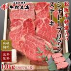 松阪牛 A5 シャトーブリアン ステーキ 200g × 5枚 高級 桐箱 冷蔵 松坂牛 ヒレ 肉 牛肉 和牛 ギフト 内祝い お返し 送料無料