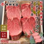 松阪牛 A5 シャトーブリアン ステーキ 200g × 4枚 高級 桐箱 冷蔵 松坂牛 ヒレ 肉 牛肉 和牛 ギフト 内祝い お返し 送料無料