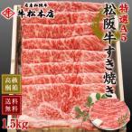 松阪牛 すき焼き 特選 A5 1.5kg ギフト 松坂牛 内祝い お返し 肉 牛肉 和牛 サーロイン 高級 桐箱 冷蔵 送料無料