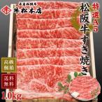 松阪牛 すき焼き 特選 A5 1.0kg ギフト 松坂牛 内祝い お返し 肉 牛肉 和牛 サーロイン 高級 桐箱 冷蔵 送料無料