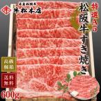 お歳暮 ギフト 松阪牛 すき焼き 特選 A5 600g 桐箱 冷蔵 内祝い お祝い サーロイン 牛肉 和牛